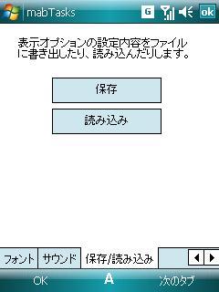 [オプション]-[保存/書き出し] タブ