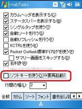 オプション:ソフトキーを使う-無効