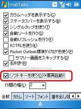 オプション:ソフトキーを使う