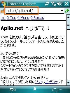 Aplio.netへようこそ!