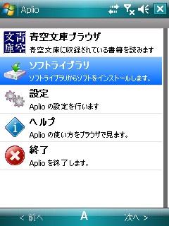 Aplioトップ画面