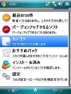 ソフトライブラリ画面