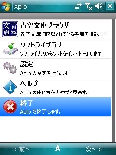 Aplioの終了