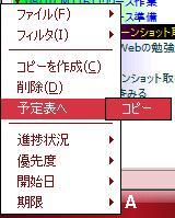 [予定表へ]