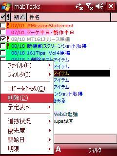 操作例画像:ポップアップメニューから削除