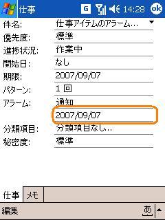 アラーム時刻の設定ができない Windows Mobile 2003 編集ダイアログ