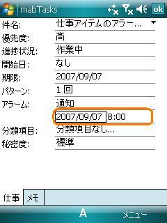 アラーム時刻も設定できる Windows Mobile 6 編集ダイアログ