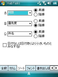 [オプション]-[ソート]