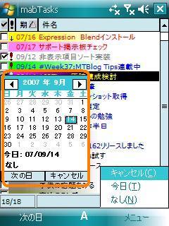 日付をキー操作で選択可能