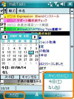 日付編集のソフトキー機能