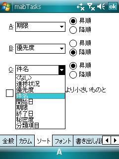 ソート項目リストボックス