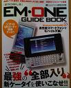 『EMOBILE EM・ONE GUIDE BOOK』表紙イメージ