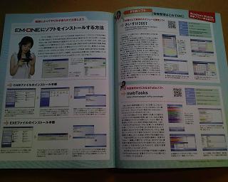 Windows Mobile 定番ソフト一挙大紹介!!