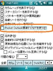 「Pocket Outlook標準ダイアログを使う」のチェックを外す