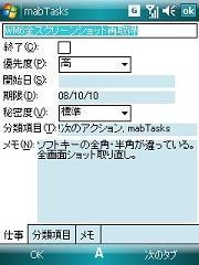 [仕事] タブ v.1.70