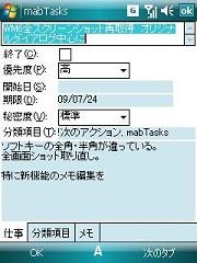 [仕事] タブ v.1.80